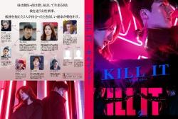 KILL IT -キルイット-14mm