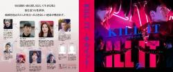 KILL IT -キルイットダイソー完成版(12枚)