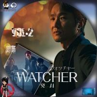 WATCHER<ウォッチャー>2