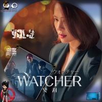 WATCHER<ウォッチャー>3
