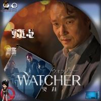 WATCHER<ウォッチャー>5