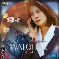 WATCHER<ウォッチャー>6