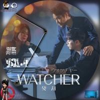 WATCHER<ウォッチャー>4話ずつ4