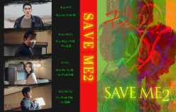SAVE ME2-27mm