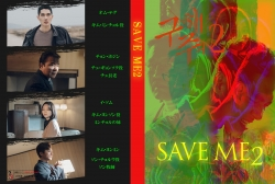 SAVE ME2-14mm