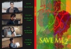 SAVE ME2-7mm
