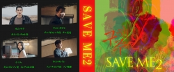 SAVE ME2ダイソー完成版(12枚)