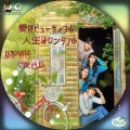 愛はビューティフル、人生はワンダフル1☆☆ (2)