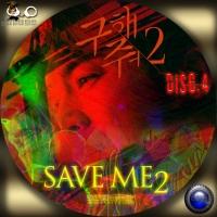 SAVE ME2--4