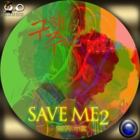 SAVE ME2--4話ずつ4