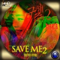 SAVE ME2--6