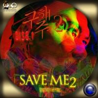 SAVE ME2-1