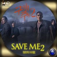 SAVE ME2汎用