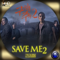 SAVE ME2-3BD