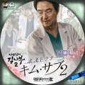 浪漫ドクター キム・サブ2 (1)