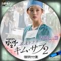 浪漫ドクター キム・サブ2 (2)