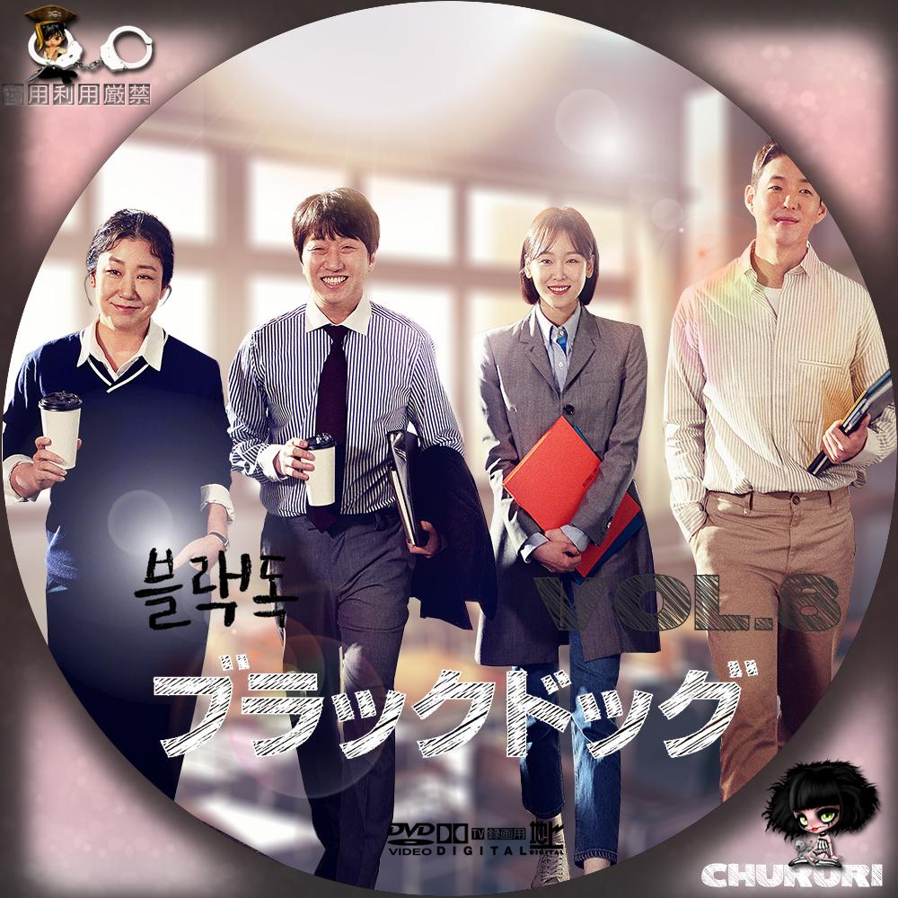 韓国 ドラマ ドッグ ブラック