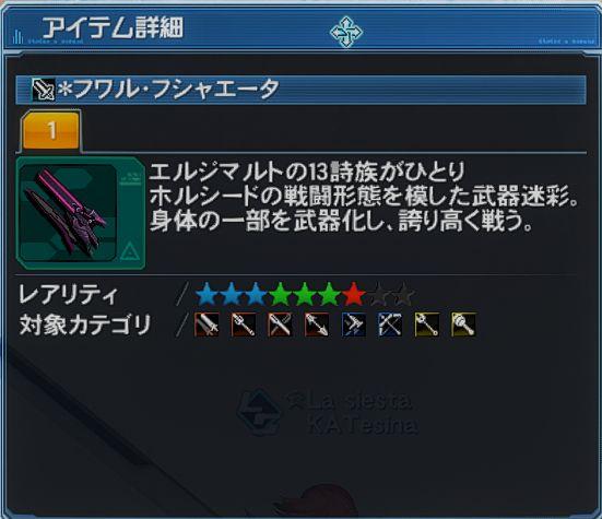 Phantasy Star Online 2 Screenshot 20200329-10295032