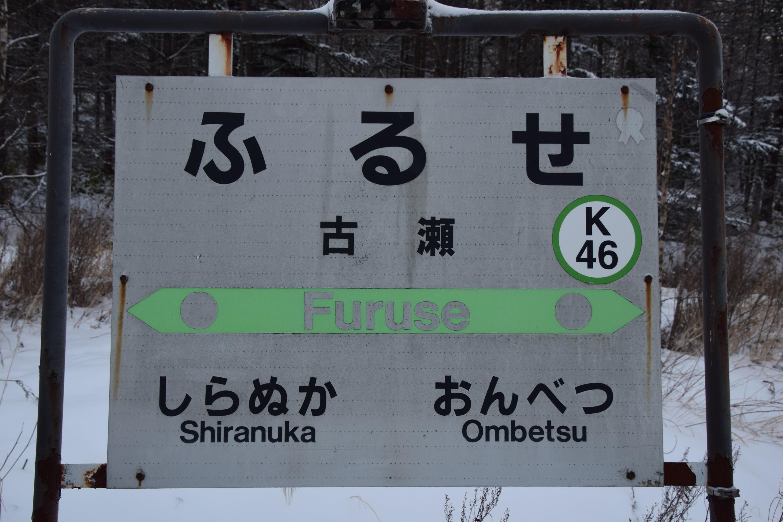 FuruseA01.jpg