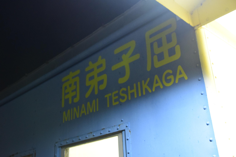 Minamiteshikaga05.jpg