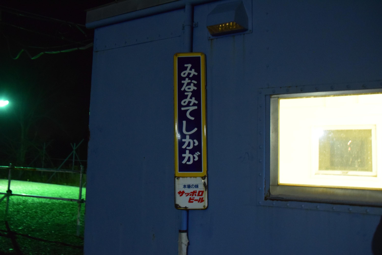 Minamiteshikaga06.jpg
