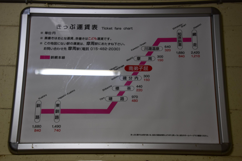 Minamiteshikaga11.jpg
