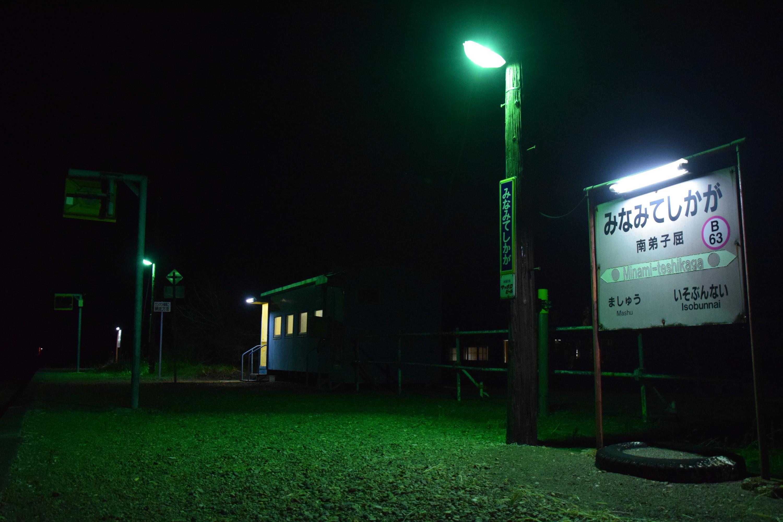 Minamiteshikaga15.jpg