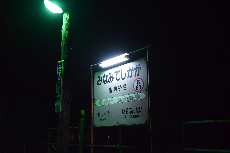 Minamiteshikaga16.jpg