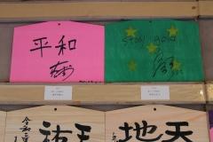 200101稲毛神社の絵馬6