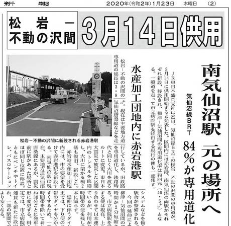 南気仙沼駅