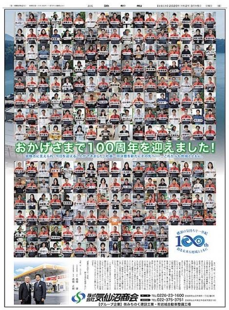 気仙沼紹介広告