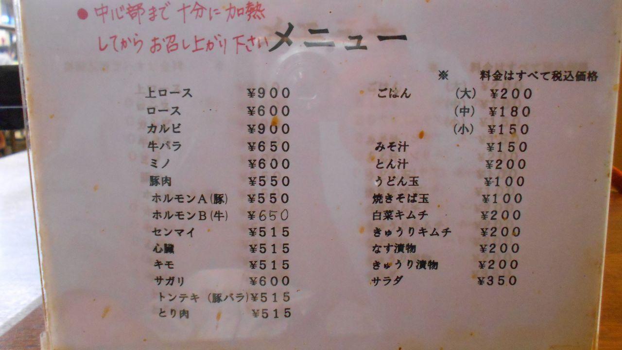 亀八食堂 3
