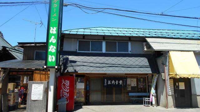 坂内食堂 1