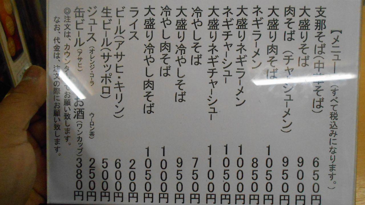 坂内食堂 3