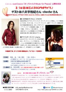 2/16Cwave公開生放送ゲストは八文字裕紀さん&chec