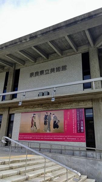 令和元年十月十七日奈良県立美術館