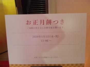 SH3H1069_202001041438076e2.jpg