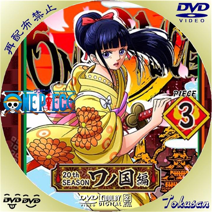 ワンピース20thワノ国編-03