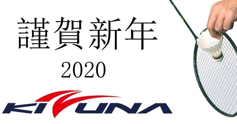 2020年謹賀新年 KIZUNAジャパン