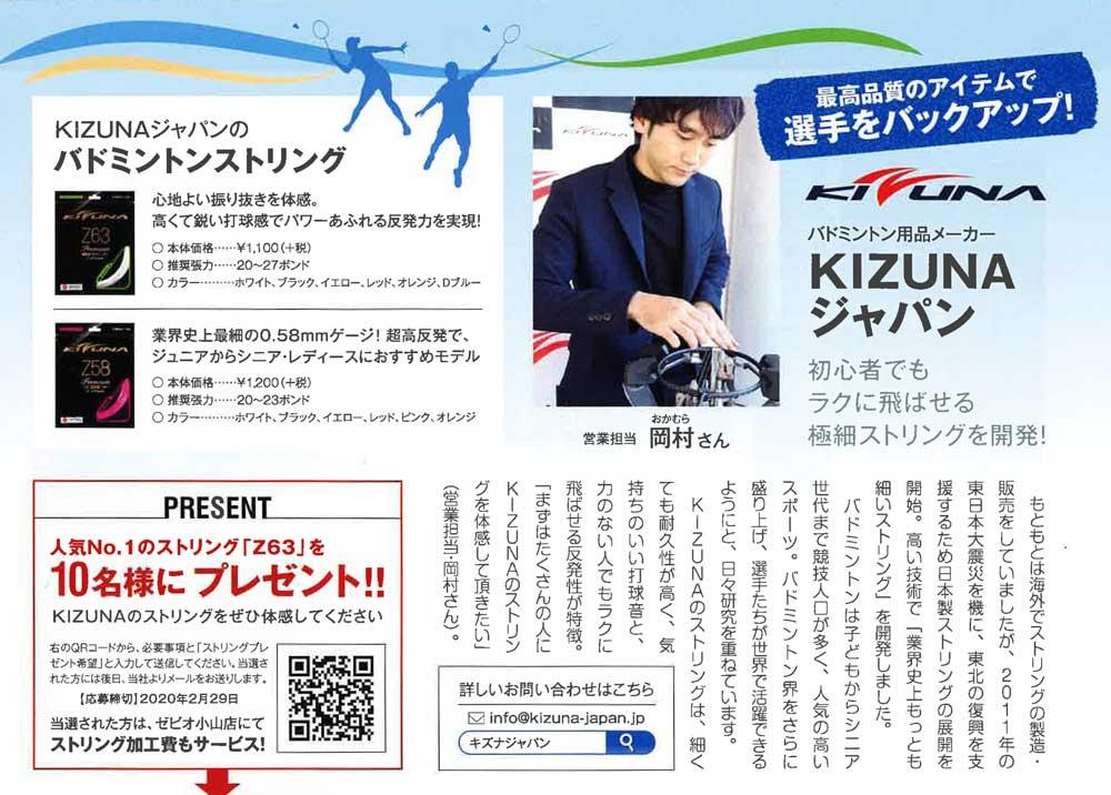 「小山スポーツマガジン」に 【KIZUNA製品のプレゼント企画】KIZUNAジャパン
