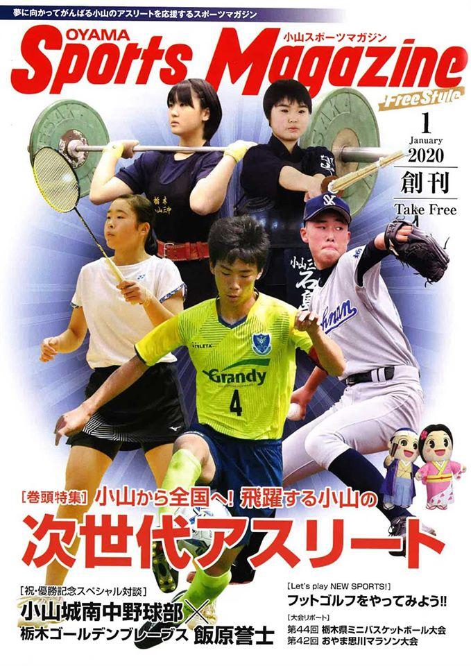 「小山スポーツマガジン」に 【KIZUNA製品のプレゼント企画】】KIZUNAジャパン