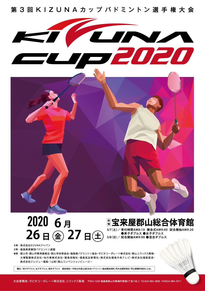 第3回 KIZUNAカップ バドミントン選手権大会 in 福島県郡山市 延期のお知らせ KIZUNAジャパン