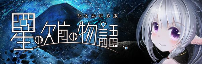 VRタイトル『星の欠片の物語、ひとかけら版』のPS4版が1万本のセールスを達成!本編の開発決定及び半額セールの実施を告知。
