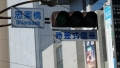 1912_LM_思案橋電停_004