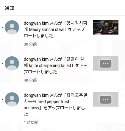 dongwa kim YouTube_200211_2