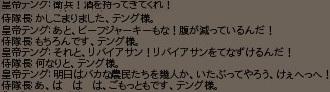 Kenshi特集:状況最高 その8-03