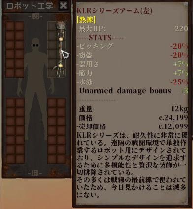 Kenshi特集:状況最高 その5-02