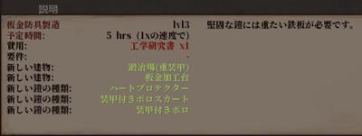 Kenshi特集:状況最高 その5-04