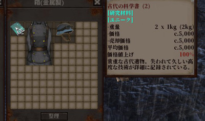Kenshi日記_状況最高 その12-08