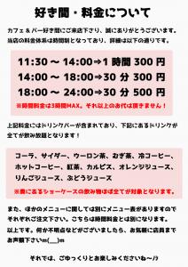 好き間新料金プラン_20191202